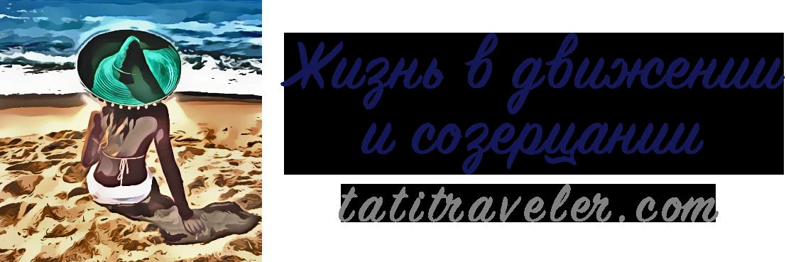 Блог Татьяны Коноваловой TATITRAVELER BLOG