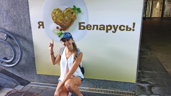 Прывiтанне, Беларусь!