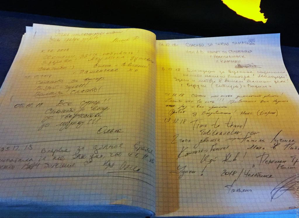 Клуб Котельная Камчатка в Санкт-Петербурге книга отзывов посетителей