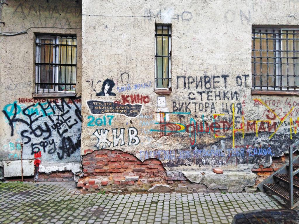 Котельная Камчатка в Санкт-Петербурге граффити на стене